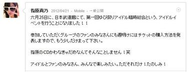 120421_sashihara