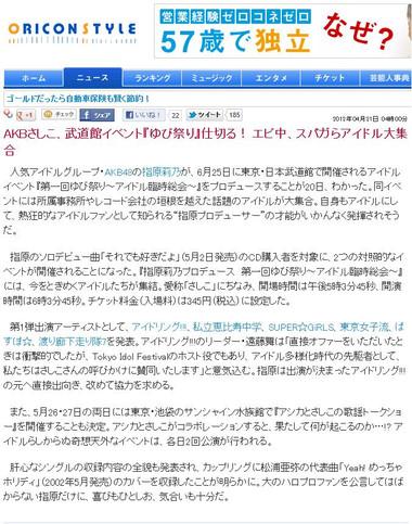 Sashihara_makikomu